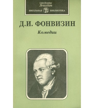 FONVIZIN D.  KOMEDII
