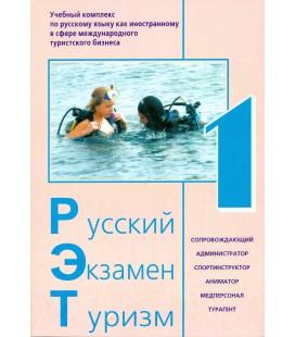 455  TRUŠINA L.  RET- 1. RUSSKIJ EKZAMEN TURIZM
