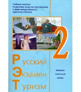506  TRUŠINA L.  RET- 2. RUSSKIJ EKZAMEN TURIZM