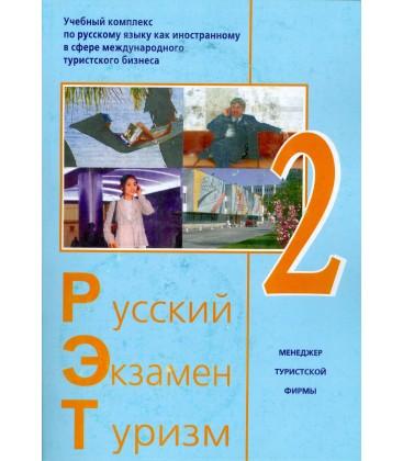 456  TRUŠINA L.  RET- 2. RUSSKIJ EKZAMEN TURIZM
