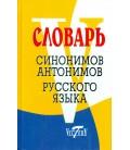 111 MICHAJLOVA O. SLOVAR' SINONIMOV ANTONIMOV RUSSKOGO JAZYKA