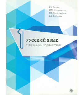 441 ROGOVA K. RUSSKIJ JAZYK. UČEBNIK DLJA PRODVINUTYCH VYP. 1 + DVD