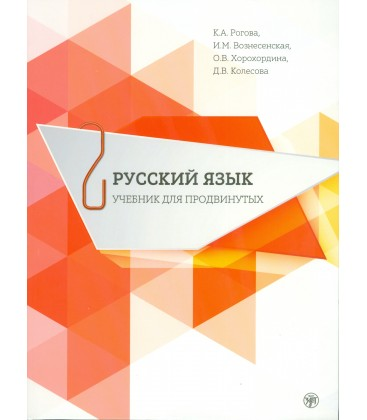 442 ROGOVA K. RUSSKIJ JAZYK. UČEBNIK DLJA PRODVINUTYCH VYP. 2 + DVD