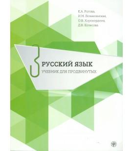 443 ROGOVA K. RUSSKIJ JAZYK. UČEBNIK DLJA PRODVINUTYCH. VYP. 3 + DVD