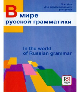 521 BOGATYRJOVA I. V MIRE RUSSKOJ GRAMMATIKI - IN THE WORLD OF RUSSIAN GRAMMAR