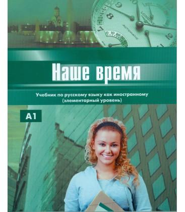 251 IVANOVA E.  NAŠE VREMJA  A1 + CD