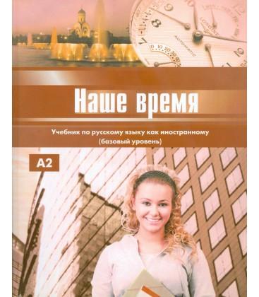 252 IVANOVA E. NAŠE VREMJA A2 + CD