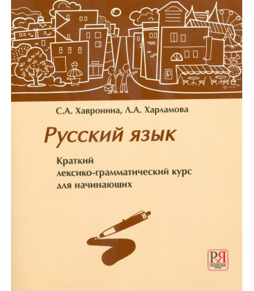 349 CHAVRONINA S.  RUSSKIJ JAZYK + CD  0-A1