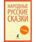 640 NARODNYE RUSSKIE SKAZKI