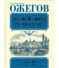 100 OZHEGOV S.I. TOLKOVYJ SLOVAR' RUSSKOGO JAZYKA