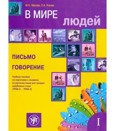 458 MAKOVA M. V MIRE LJUDEJ vol.1. PIS'MO. GOVORENIE
