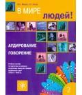 447 MAKOVA M. V MIRE LJUDEJ. vol. 2. AUDIROVANIE.GOVORENIE + 2 DVD