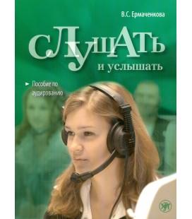 661 ERMAČENKOVA V. SLUŠAT' I USLYŠAT' + CD mp3