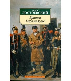 458  DOSTOEVSKIJ F.  BRAT'JA KARAMAZOVY