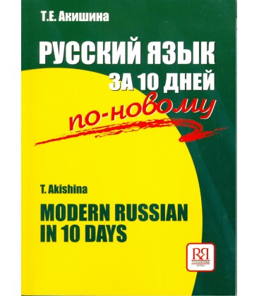 419 AKIŠINA T. RUSSKIJ JAZYK ZA 10 DNEJ PO-NOVOMU