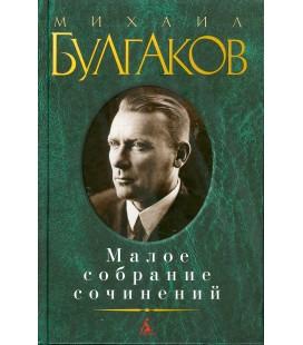 379  BULGAKOV M.  MALOE SOBRANIE SOČINENIJ