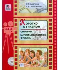 593  ARAPOVA O. KOROTKO O GLAVNOM. SMOTRIM KOROTKOMETRAŽNYE FIL'MY +DVD