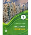 291  BELIKOVA L. RUSSKIJ JAZYK: PERVYE ŠAGI. ČAST' 1