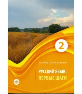 292  BELIKOVA l. RUSSKIJ JAZYK: PERVYE ŠAGI. ČAST' 2