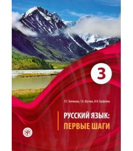 293  BELIKOVA L. RUSSKIJ JAZYK: PERVYE ŠAGI. ČAST' 3