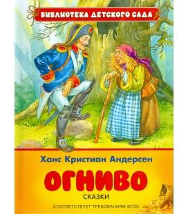 182 ANDERSEN CH. K. OGNIVO. SKAZKI