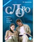 610 ERMAČENKOVA V.  SLOVO + CD