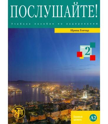 608  GONČAR I. POSLUŠAJTE!  + DVD A2