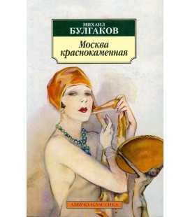 385  BULGAKOV M. MOSKVA KRASNOKAMENNAJA