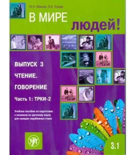 448  MAKOVA M.  V MIRE LJUDEJ vol. 3.1 ČTENIE. GOVORENIE. B2