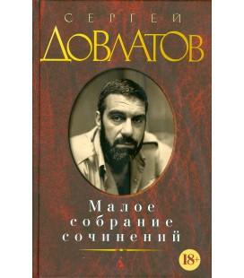 094  DOVLATOV S.  MALOE SOBRANIE SOČINENIJ