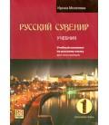 211  MOZELOVA I. RUSSKIJ SUVENIR. UČEBNIK. 1. ELEMENTARNYJ UROVEN' + CD MP3