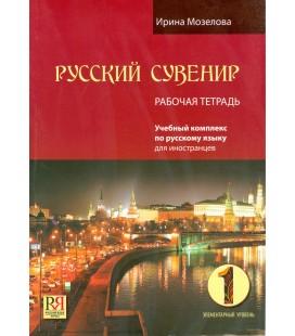 212  MOZELOVA I.  RUSSKIJ SUVENIR. RABOČAJA TETRAD'. 1. ELEMENTARNYJ UROVEN'