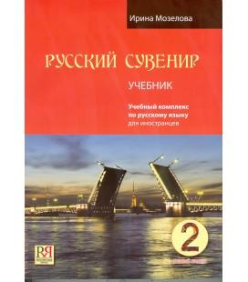 213  MOZELOVA I. RUSSKIJ SUVENIR. UČEBNIK. 2. BAZOVYJ UROVEN' + CD