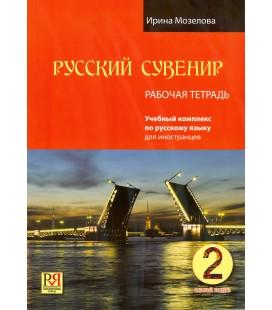 214  MOZELOVA I. RUSSKIJ SUVENIR. RABOČAJA TETRAD'. 2. BAZOVYJ UROVEN'