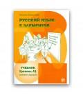 120 ESMANTOVA T. RUSSKIJ JAZYK:5 ELEMENTOV. A1 +CD