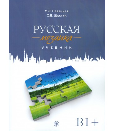 217  PARECKAJA M.  RUSSKAJA MOZAIKA. UČEBNIK + CD MP3 + DVD