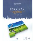 217  PARECKAJA M.  RUSSKAJA MOZAIKA. UČEBNIK + CD MP3 + DVD