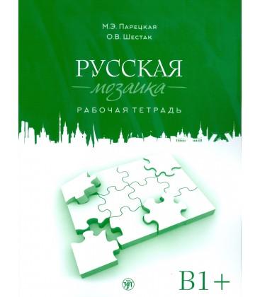 218  PARECKAJA M.  RUSSKAJA MOZAIKA. RABOČAJA TETRAD'.