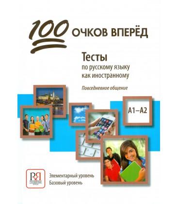 413 KORČAGINA E.  100 OČKOV VPERJOD. TESTY PO RKI