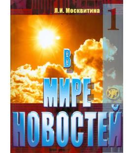 392  MOSKVITINA L.  V MIRE NOVOSTEJ 1