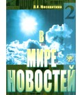 393 MOSKVITINA L.  V MIRE NOVOSTEJ 2