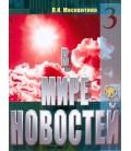 394  MOSKVITINA L.  V MIRE NOVOSTEJ 3