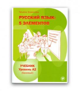 130 ESMANTOVA T. RUSSKIJ JAZYK:5 ELEMENTOV A2 + CD