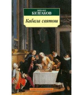 383  BULGAKOV M. KABALA SVJATOŠ