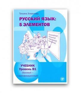 140 ESMANTOVA T. RUSSKIJ JAZYK:5 ELEMENTOV B1 + CD
