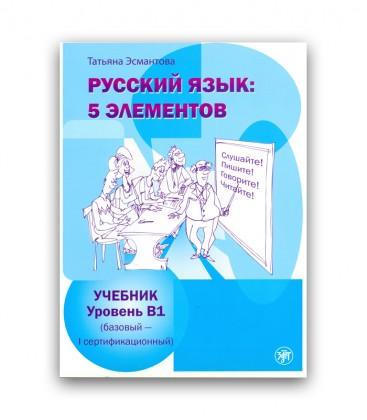 ESMANTOVA T. RUSSKIJ JAZYK:5 ELEMENTOV B1 + CD