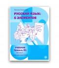 140 ESMANTOVA T. RUSSKIJ JAZYK:5 ELEMENTOV B1 + QR-Code audio e chiavi