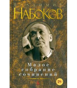 080  NABOKOV VL. MALOE SOBRANIE SOČINENIJ