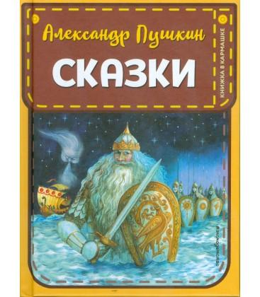 088  PUŠKIN A.  SKAZKI