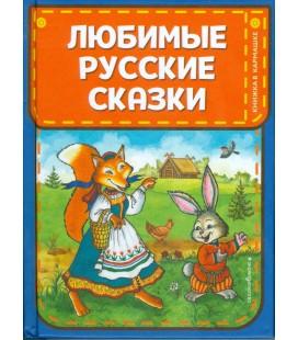 089  LJUBIMYE RUSSKIE SKAZKI